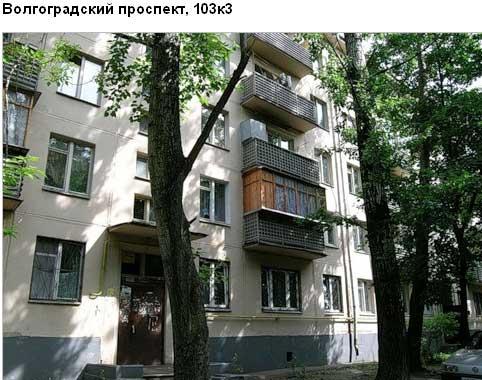 Волгоградский проспект дом 103
