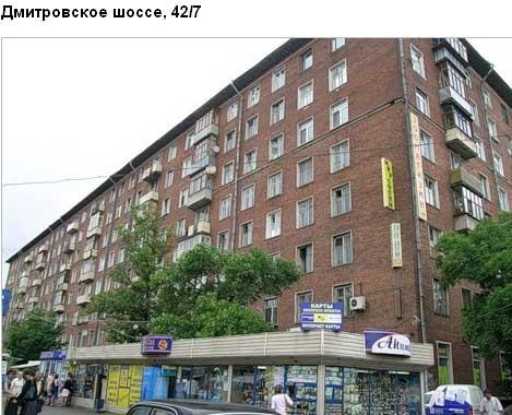 продажа квартир дмитровское шоссе владение 167